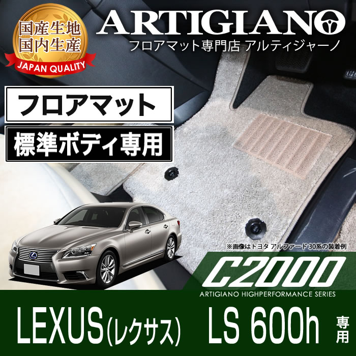 レクサス LS 600h 標準ボディ フロアマット H19年5月~ 【C2000】 フロアマット カーマット 車種専用アクセサリー