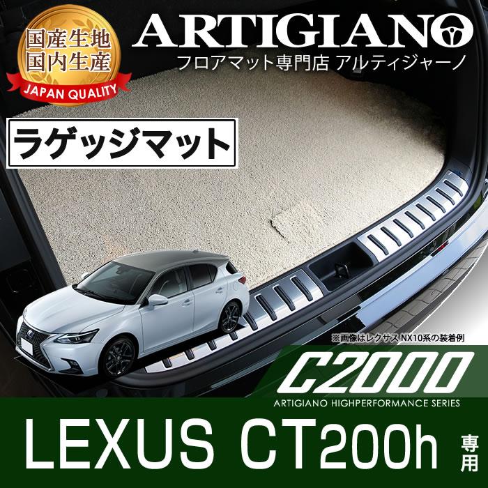 レクサス CT200h ラゲッジマット(トランクマット) H23年1月~ ZWA10 【C2000】 フロアマット カーマット 車種専用アクセサリー