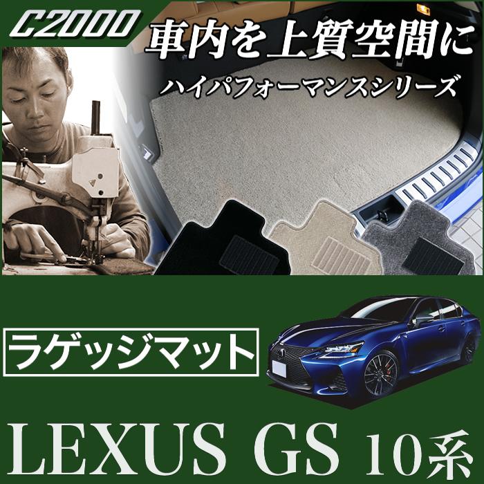 レクサス GS 10系 トランクマット(ラゲッジマット) H24年1月~ F SPORT(Fスポーツ)/GS-F 対応 【C2000】 フロアマット カーマット 車種専用アクセサリー