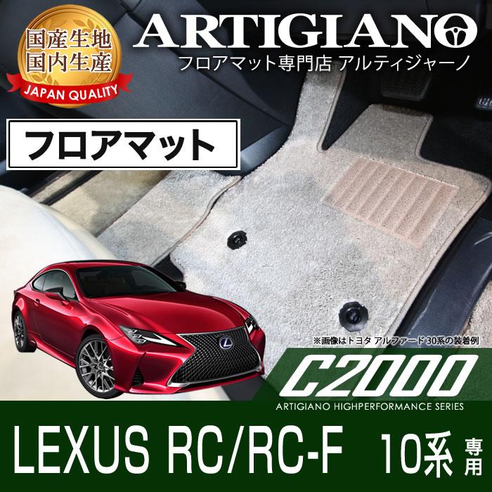 LEXUS RC フロアマットセット  レクサス RC/RC-F フロアマット H26年10月~ 【C2000】フロアマット カーマット 車種専用アクセサリー