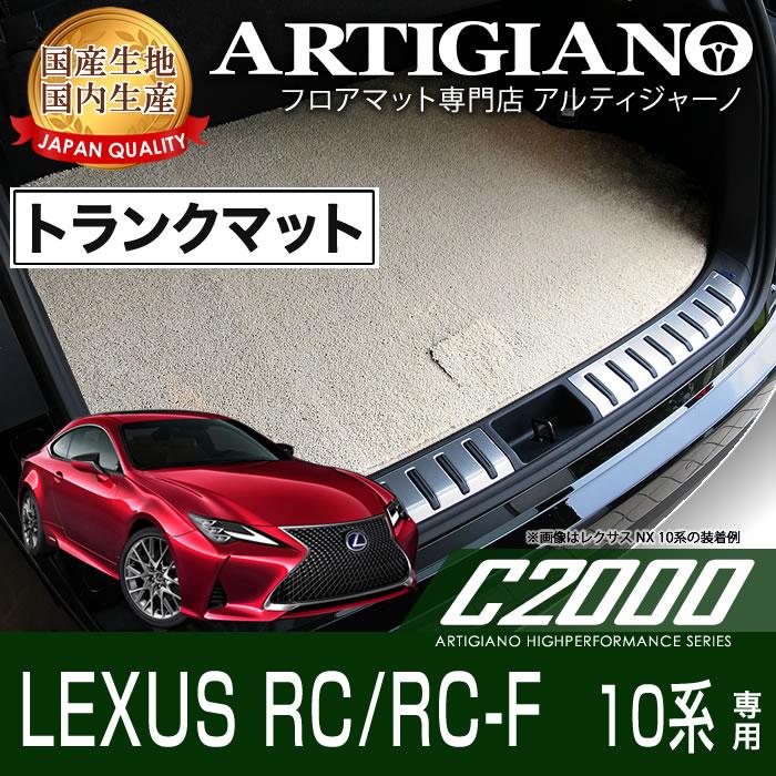 レクサス RC/RC-F ガソリン車用 ラゲッジマット H26年10月~ 【C2000】フロアマット カーマット 車種専用アクセサリー