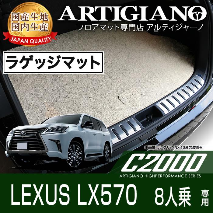 レクサス LX 8人乗 ラゲッジマット(トランクマット) LX570 H27年9月~ 【C2000】 フロアマット カーマット 車種専用アクセサリー