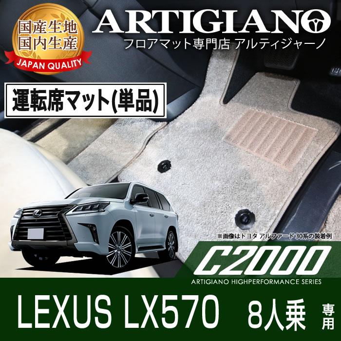 レクサス LX 運転席用 フロアマット LX570 H27年9月~ 【C2000】 フロアマット カーマット 車種専用アクセサリー