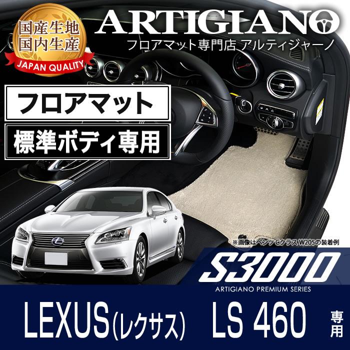 レクサス LS 460 標準ボディ フロアマット H18年9月~ 【S3000】 フロアマット カーマット 車種専用アクセサリー
