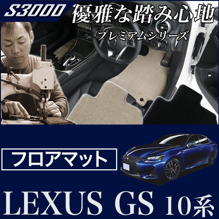 レクサス GS 10系 フロアマット H24年1月~ F SPORT(Fスポーツ)/GS-F 対応 【S3000】 フロアマット カーマット 車種専用アクセサリー