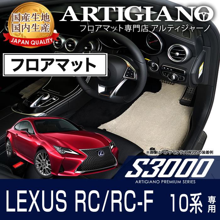 レクサス RC/RC-F フロアマット H26年10月~ 【S3000】フロアマット カーマット 車種専用アクセサリー