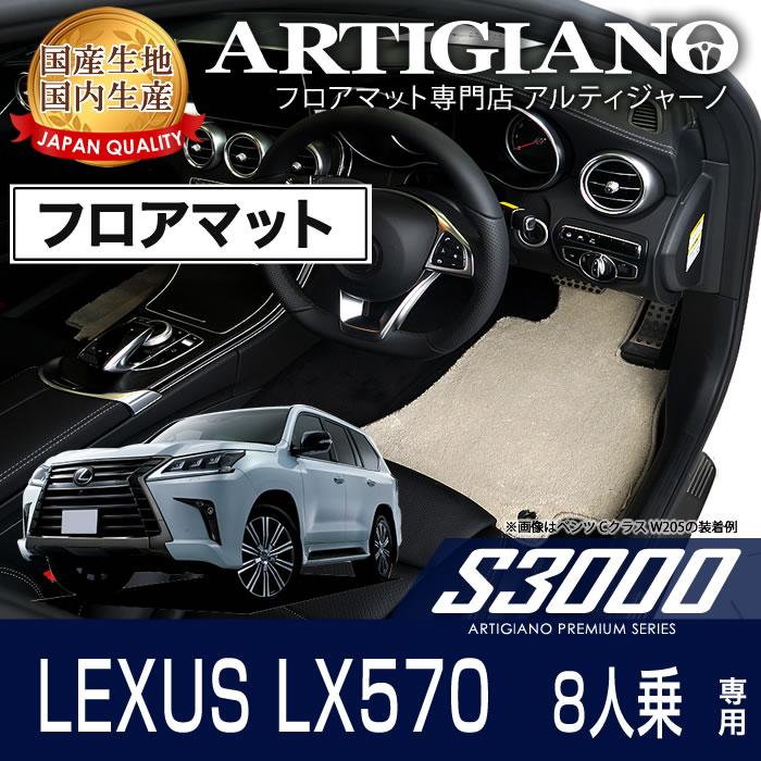 レクサス LX フロアマット LX570 H27年9月~ 【S3000】 フロアマット カーマット 車種専用アクセサリー