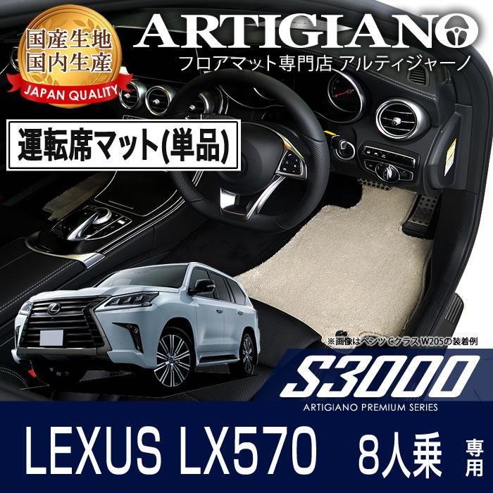 レクサス LX 運転席用 フロアマット LX570 H27年9月~ 【S3000】 フロアマット カーマット 車種専用アクセサリー