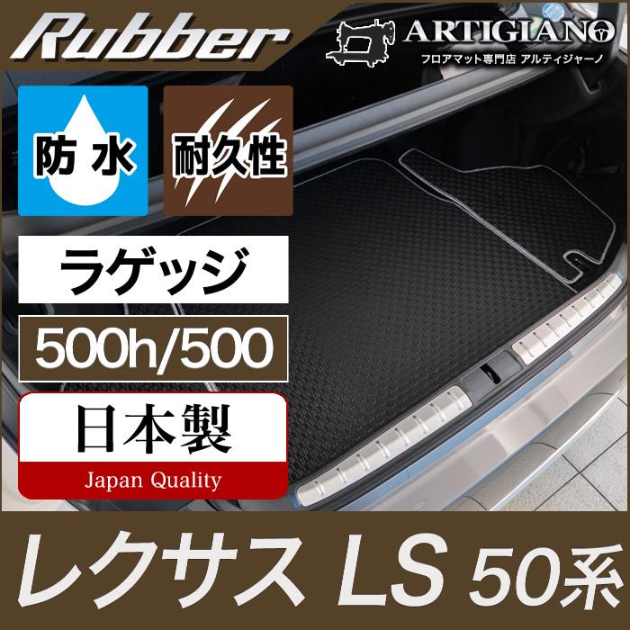 トランクマット レクサス LS 500h・500 50系 (ラゲッジマット) 【ラバー】 フロアマット カーマット 車種専用アクセサリー