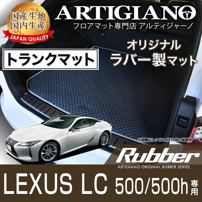 レクサス LC 100系 (H29年4月~) トランクマット(ラゲッジマット) LC500/500h LEXUS 【ラバー】 フロアマット カーマット 車種専用アクセサリー