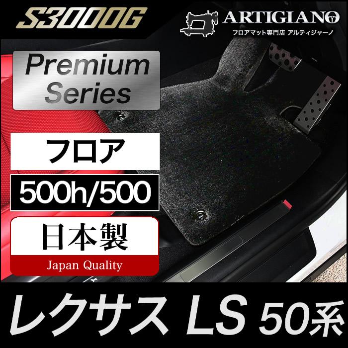 フロアマット レクサス LS 500h/500 50系 【S3000G】 フロアマット カーマット 車種専用アクセサリー