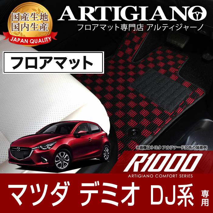 フロアマット マツダ デミオ DJ系 H26年9月~ MAZDA 【R1000】 フロアマット カーマット 車種専用アクセサリー