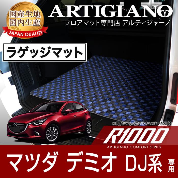 ラゲッジマット(トランクマット) マツダ デミオ DJ系 H26年9月~ MAZDA 【R1000】 フロアマット カーマット 車種専用アクセサリー
