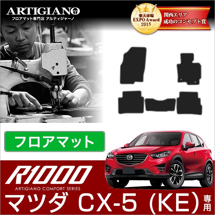 フロアマット マツダ CX-5 KE系 ガソリン/ディーゼル (H24年2月~) 前期 / 後期 対応 【R1000】 フロアマット カーマット 車種専用アクセサリー