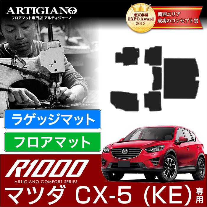 フロアマット+トランクマット(ラゲッジマット) マツダ CX-5 KE系 ガソリン/ディーゼル (H24年2月~) 前期 / 後期 対応 【R1000】 フロアマット カーマット 車種専用アクセサリー