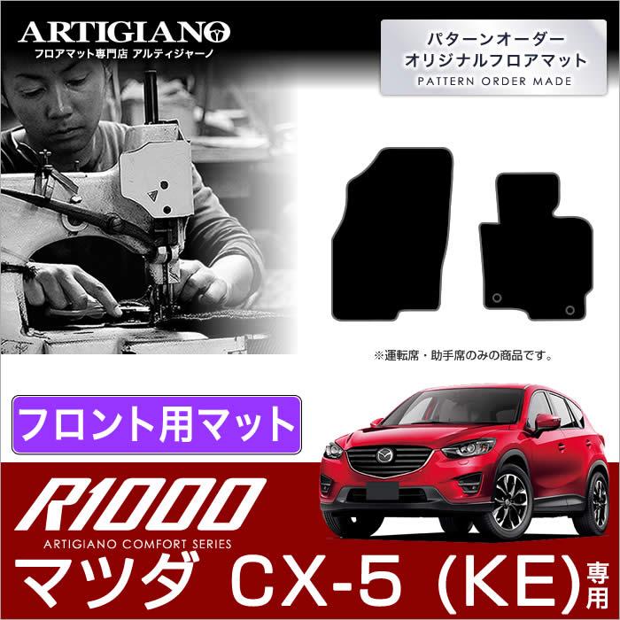 マツダ CX-5 KE系 フロント用フロアマット 2枚組 ('12年2月~)※ガソリン/ディーゼル車対応 【R1000】フロアマット カーマット 車種専用アクセサリー