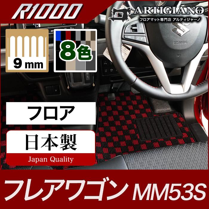 マツダ 新型フレアワゴン フロアマット MM53S H30年2月~【R1000】フロアマット カーマット 車種専用アクセサリー