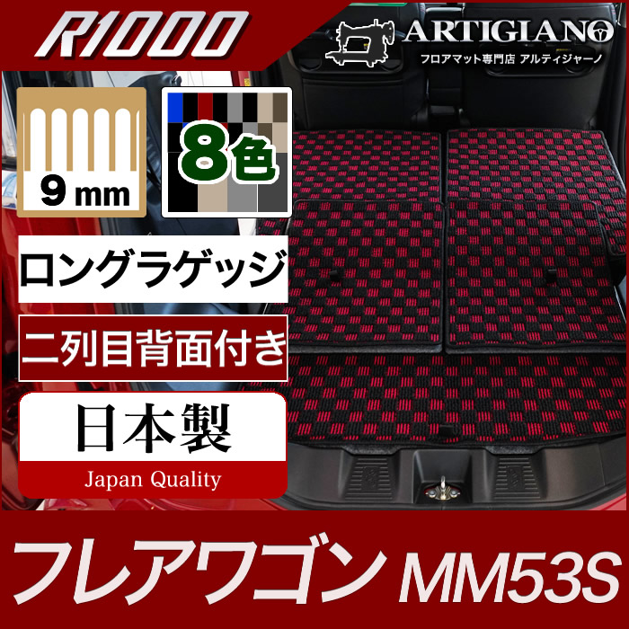 マツダ 新型フレアワゴン ロングラゲッジマット(トランクマット) MM53S H30年2月~【R1000】フロアマット カーマット 車種専用アクセサリー