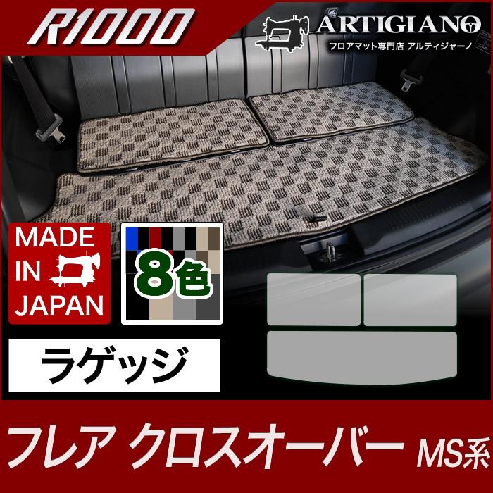 マツダ フレアクロスオーバー ラゲッジマット(トランクマット) MS31S/41S (H26年2月~) 【R1000】 フロアマット カーマット 車種専用アクセサリー