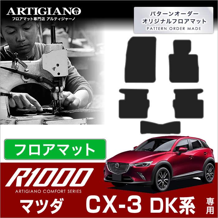 CX-3 フロアマットセット  フロアマット マツダ CX-3 DK系 5枚組 H27年2月~ クリーンディーゼル対応 MAZDA 【R1000】 フロアマット カーマット 車種専用アクセサリー