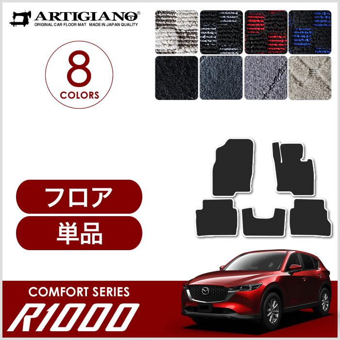 フロアマット マツダ CX-5 KF系 (H29年2月~) CX5 ガソリン/ディーゼル対応 MAZDA 【R1000】 フロアマット カーマット 車種専用アクセサリー