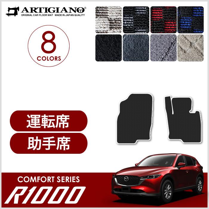 マツダ CX-5 KF系 フロント用フロアマット 2枚組 ('17年2月~)※ガソリン/ディーゼル車対応 【R1000】フロアマット カーマット 車種専用アクセサリー
