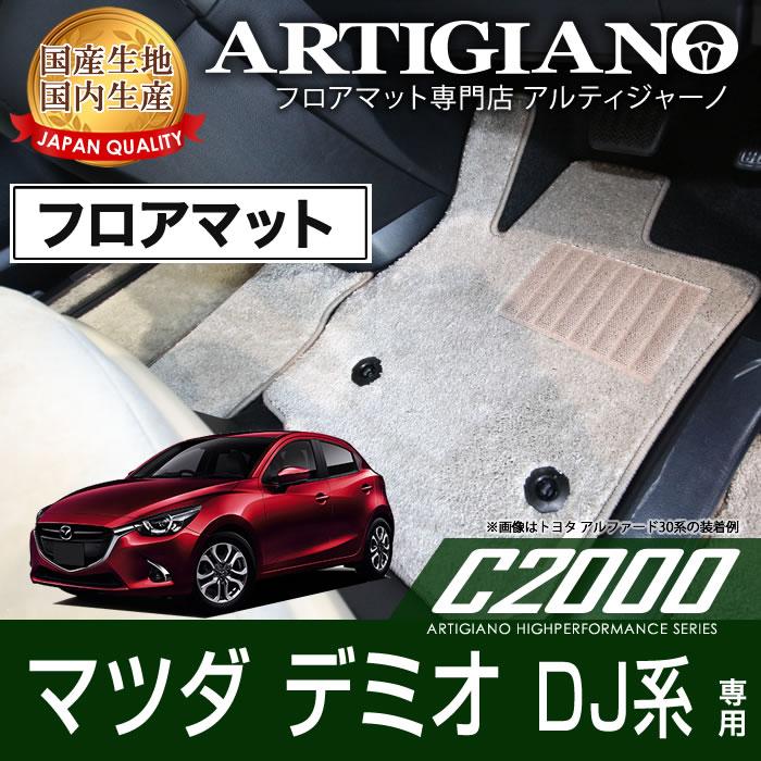 フロアマット マツダ デミオ DJ系 H26年11月~ MAZDA 【C2000】 フロアマット カーマット 車種専用アクセサリー