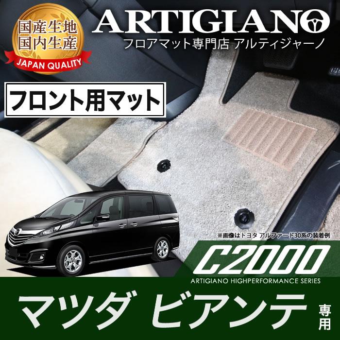 フロント用フロアマット マツダ ビアンテ CC H25年1月~ MAZDA 【C2000】 フロアマット カーマット 車種専用アクセサリー