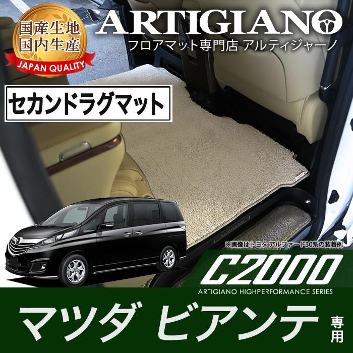 セカンドラグマット ロングタイプ マツダ ビアンテ CC H25年1月~ MAZDA 【C2000】 フロアマット カーマット 車種専用アクセサリー