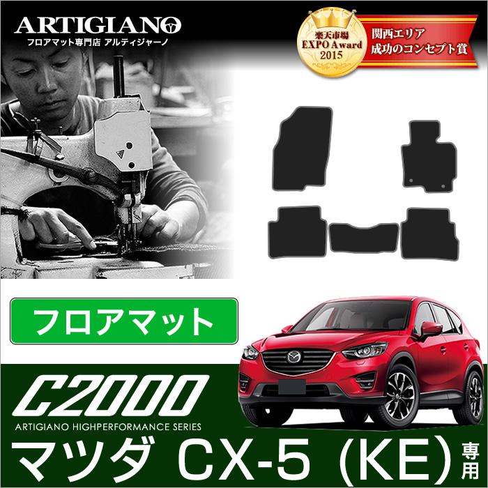 フロアマット マツダ CX-5 KE系 ガソリン/ディーゼル (H24年2月~) 前期 / 後期 対応 【C2000】 フロアマット カーマット 車種専用アクセサリー