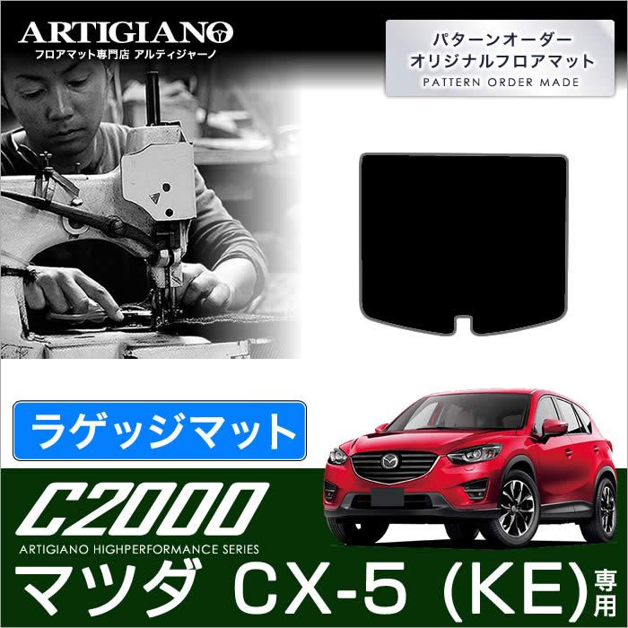 トランクマット(ラゲッジマット) マツダ CX-5 KE系 (H24年2月~) 前期 / 後期 対応 【C2000】 フロアマット カーマット 車種専用アクセサリー