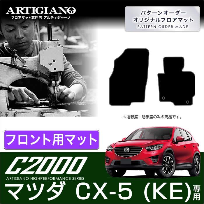 マツダ CX-5 KE系 フロント用フロアマット 2枚組 ('12年2月~)※ガソリン/ディーゼル車対応 【C2000】フロアマット カーマット 車種専用アクセサリー