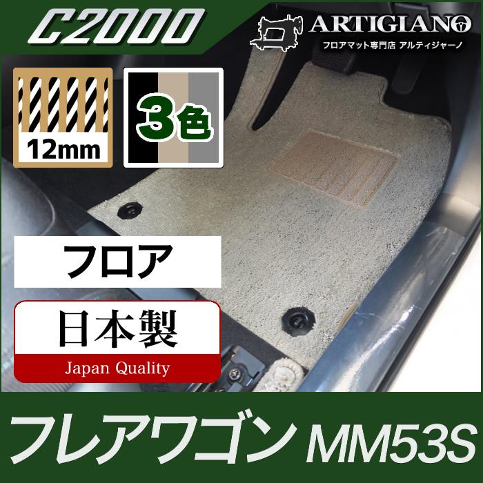 マツダ 新型フレアワゴン フロアマット MM53S H30年2月~【C2000】フロアマット カーマット 車種専用アクセサリー