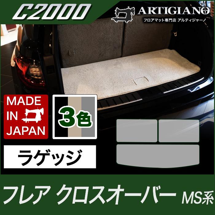 マツダ フレアクロスオーバー ラゲッジマット(トランクマット) MS31S/41S (H26年2月~) 【C2000】 フロアマット カーマット 車種専用アクセサリー