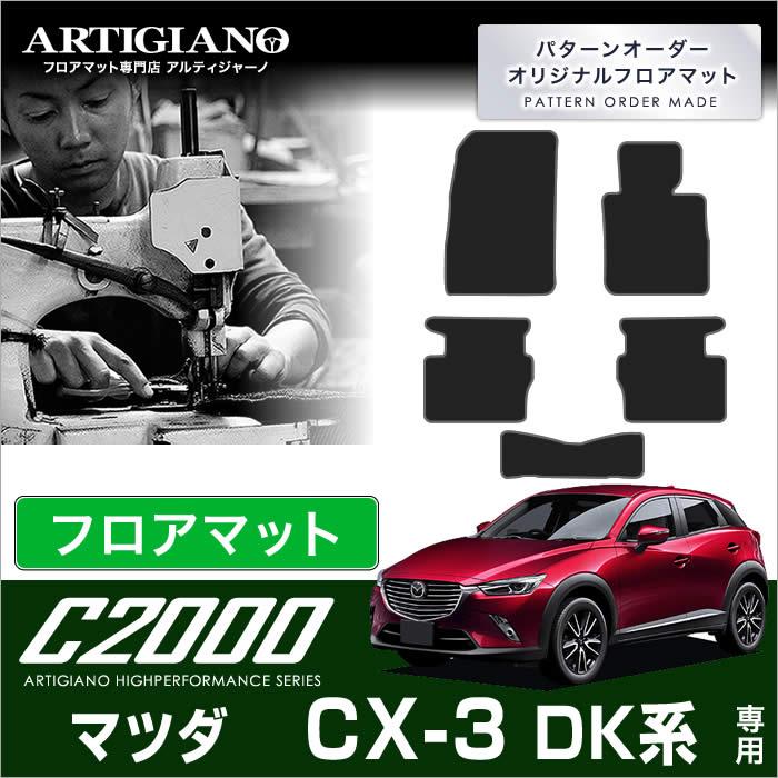 フロアマット マツダ CX-3 DK系 5枚組 H27年2月~ クリーンディーゼル対応 MAZDA 【C2000】 フロアマット カーマット 車種専用アクセサリー