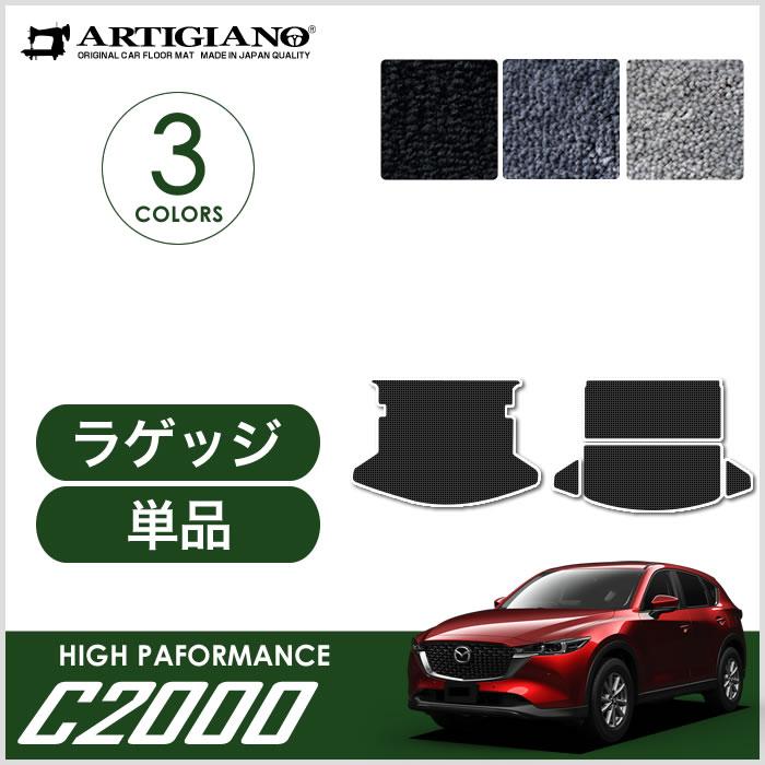 ラゲッジマット(トランクマット) マツダ CX-5 KF系 (H29年2月~) CX5 ガソリン/ディーゼル対応 MAZDA 【C2000】 フロアマット カーマット 車種専用アクセサリー