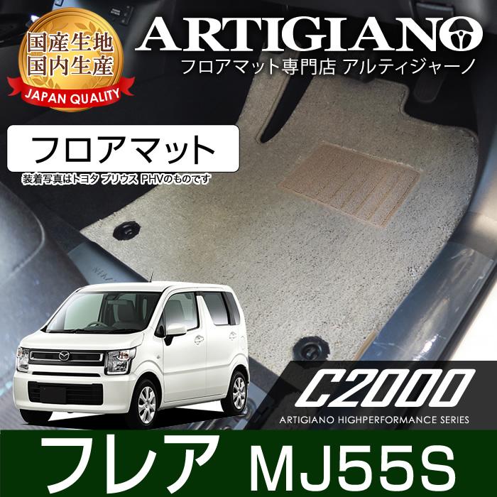 マツダ 新型フレア MJ55S (H29年3月~) 【C2000】 フロアマット カーマット 車種専用アクセサリー