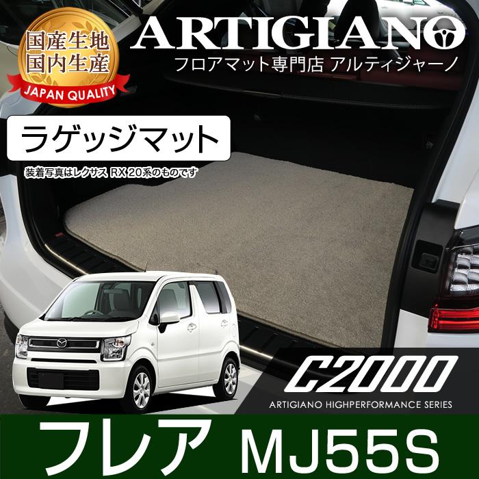 マツダ 新型フレア MJ55S (H29年3月~) ラゲッジマット(トランクマット) 【C2000】 フロアマット カーマット 車種専用アクセサリー