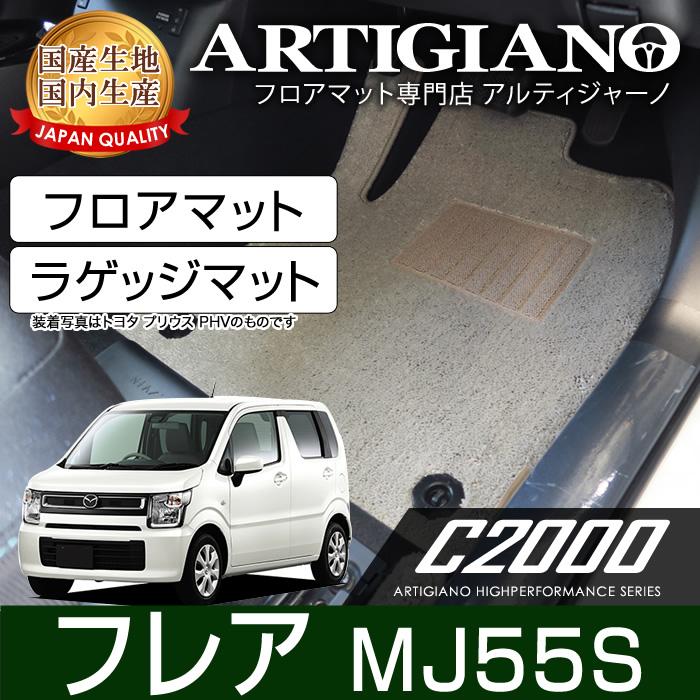 マツダ 新型フレア MJ55S (H29年3月~) フロアマット+ラゲッジマット(トランクマット) 【C2000】 フロアマット カーマット 車種専用アクセサリー