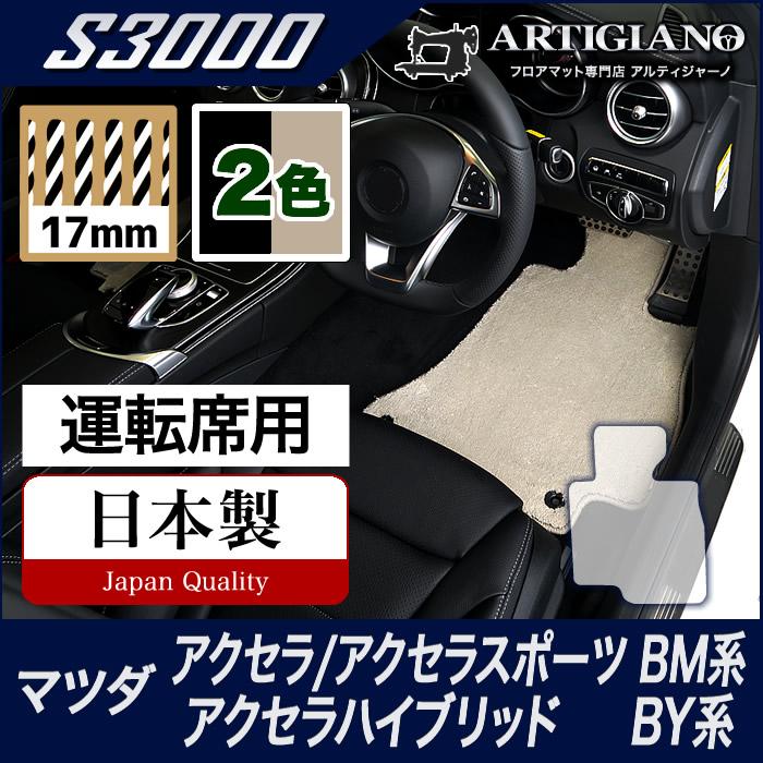 マツダ アクセラ/アクセラスポーツ/アクセラハイブリッド BM/BY 運転席用フロアマット 1枚 ('13年11月~)【S3000】フロアマット カーマット 車種専用アクセサリー