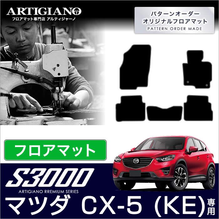 フロアマット マツダ CX-5 KE系 ガソリン/ディーゼル (H24年2月~) 前期 / 後期 対応 【S3000】 フロアマット カーマット 車種専用アクセサリー