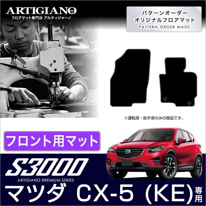 フロント用フロアマット マツダ CX-5 KE系 ガソリン/ディーゼル (H24年2月~) 前期 / 後期 対応 【S3000】 フロアマット カーマット 車種専用アクセサリー