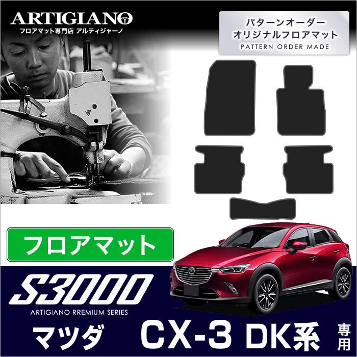 フロアマット マツダ CX-3 DK系 5枚組 H27年2月~ クリーンディーゼル対応 MAZDA 【S3000】 フロアマット カーマット 車種専用アクセサリー