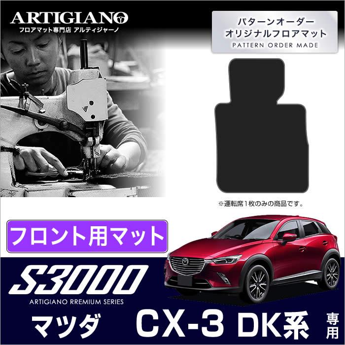 マツダ CX-3 DK系 運転席用フロアマット 1枚 ('15年2月~) 【S3000】フロアマット カーマット 車種専用アクセサリー