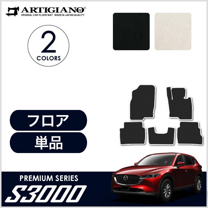 マツダ CX-5 KF系 フロアマット 5枚組 ('17年2月~)※ガソリン/ディーゼル車対応 【S3000】フロアマット カーマット 車種専用アクセサリー