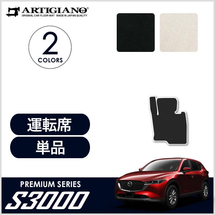 マツダ CX-5 KF系 運転席用フロアマット 1枚 ('17年2月~)※ガソリン/ディーゼル車対応 【S3000】フロアマット カーマット 車種専用アクセサリー