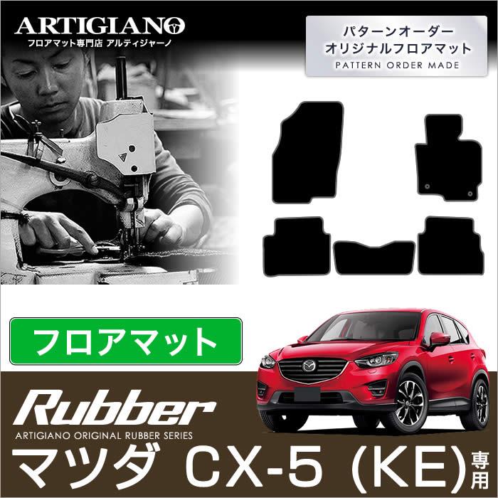 フロアマット マツダ CX-5 KE系 ガソリン/ディーゼル (H24年2月~) 前期 / 後期 対応 【ラバー】 フロアマット カーマット 車種専用アクセサリー