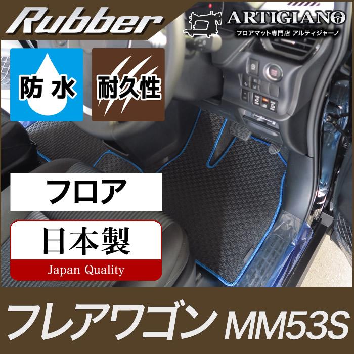 マツダ 新型フレアワゴン フロアマット MM53S H30年2月~【ラバー】フロアマット カーマット 車種専用アクセサリー