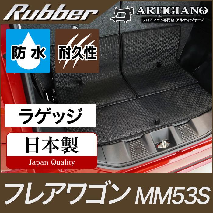 マツダ 新型フレアワゴン ラゲッジマット(トランクマット) MM53S H30年2月~【ラバー】フロアマット カーマット 車種専用アクセサリー