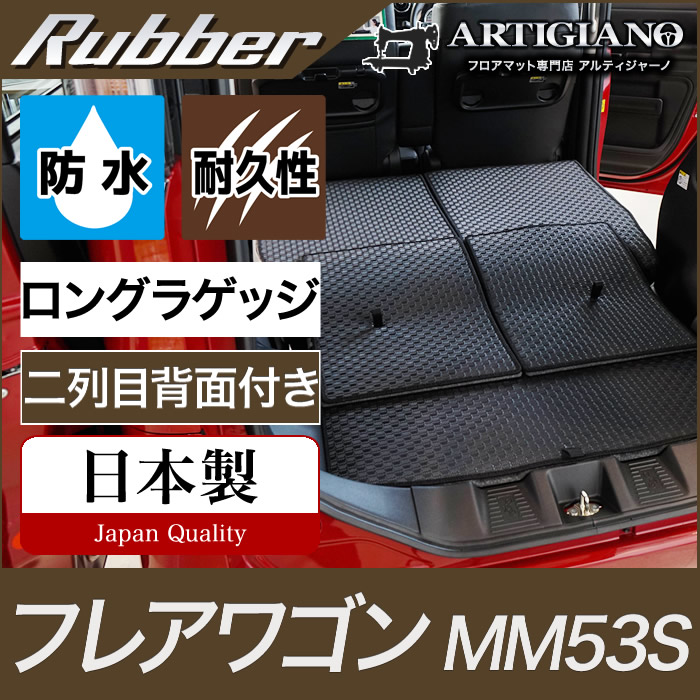 マツダ 新型フレアワゴン ロングラゲッジマット(トランクマット) MM53S H30年2月~【ラバー】フロアマット カーマット 車種専用アクセサリー